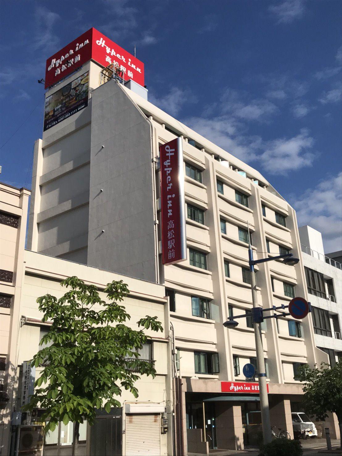 ハイパーイン高松駅前