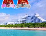 ANAインターコンチネンタル石垣リゾート <石垣島>に格安で泊まる。