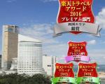 JRホテルクレメント高松に格安で泊まる。
