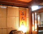 旅館 清風荘<福岡県>に格安で泊まる。