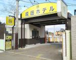 N成田ホテルに格安で泊まる。